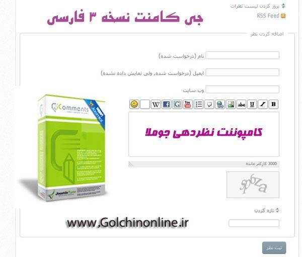 1128527520 کامپوننت نظر دهی فارسی RSComments - گلچین آنلاین