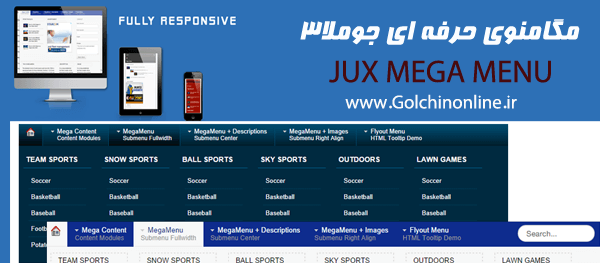 16ocxnt1 ساخت مگامنو در جوملا Jms Mega Menu - گلچین آنلاین