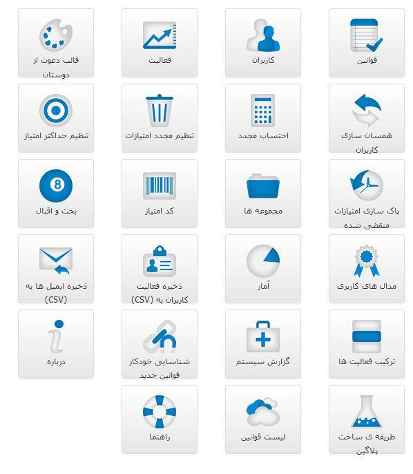 2015-06-14_163727 ساخت سیستم امتیاز دهی و امتیاز گیری آلتایوزپوینت AltaUserPoint فارسی - گلچین آنلاین