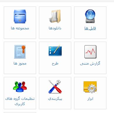 2015-09-25_231308 کامپوننت مدیریت فایل و دانلود Dropfiles جوملا - گلچین آنلاین