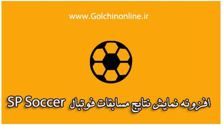 2016-03-03_004928_copy جوم اسپرت (joomsport pro) فارسی برای جوملا 3 - گلچین آنلاین