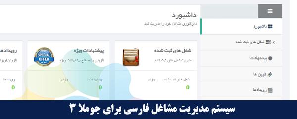 2016-10-30_124759(1) دانلود کامپوننت دایرکتوری ساز sobipro فارسی برای جوملا 3 - گلچین آنلاین