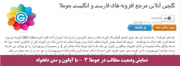 2017-06-27_040655_copy پلاگین فارسی قرار دادن مطلب در هرجای سایت Articles Anywhere Pro  - گلچین آنلاین
