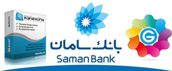 385480_447_copy پلاگین درگاه پرداخت بانک ملت برای Rsmembership جوملا  - گلچین آنلاین