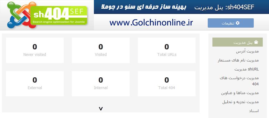 4565696533 امتیاز دهی به مطالب سایت ما در گوگل با Microformats votes  - گلچین آنلاین