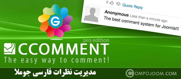 549062b8a757(1) کامپوننت نظر دهی فارسی RSComments - گلچین آنلاین