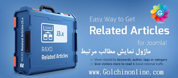 5493d63330px16(1) پلاگین فارسی قرار دادن مطلب در هرجای سایت Articles Anywhere Pro  - گلچین آنلاین