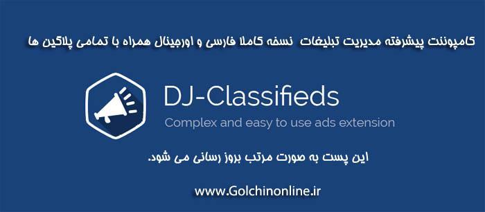 5549c03ebe0opy سیستم مدیریت آگهی و تبلیغات جوملا Ads manager فارسی - گلچین آنلاین