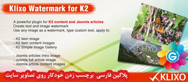 556d75e960 افزونه مدیریت تصاویر جوملا با امکان آپلود تصاویر سایت در هاست دیگر  - گلچین آنلاین