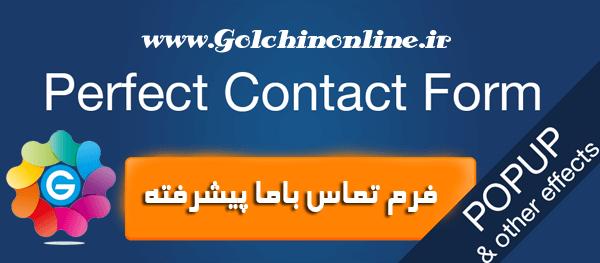 5575a75edff84 ساخت نقشه تماس با ما با JF Contact Map - گلچین آنلاین