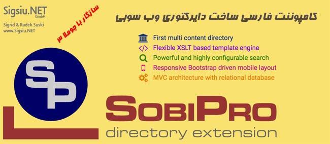 5576d_sobipro ساخت بانک و دایرکتوری مشاغل با J-BusinessDirectory فارسی - گلچین آنلاین