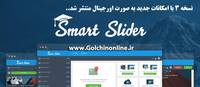 563a106159apng اسلایدشو فارسی و قدرتمند HOT Swipe Carousel - گلچین آنلاین