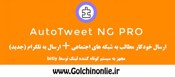 56e14d96 ارسال و اشتراک مطالب در شبکه های اجتماعی در جوملا JFBConnect  - گلچین آنلاین