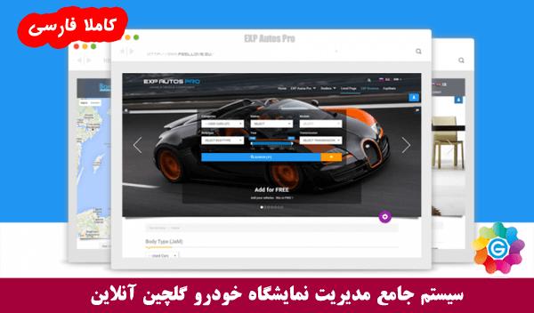 5721e3266 کامپوننت مدیریت املاک فارسی OS Property   - گلچین آنلاین