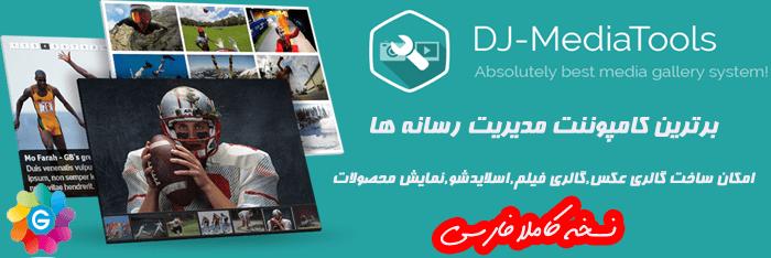 572c5fa2950px420px16_copy اسلایدشو فارسی و قدرتمند HOT Swipe Carousel - گلچین آنلاین