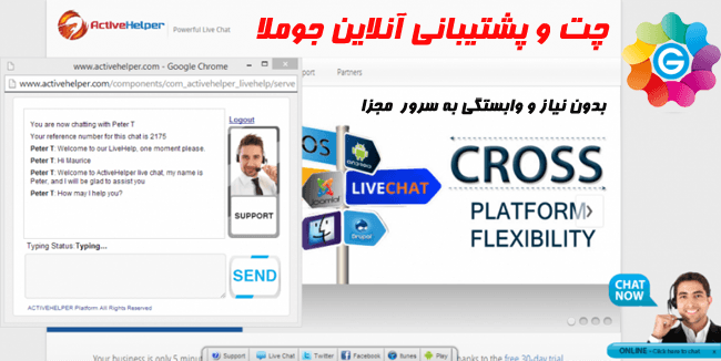 63457_resizeDown960px420px16_copy دانلود رایگان سیستم چت و پشتیبانی آنلاین جوملا Chatnow - گلچین آنلاین