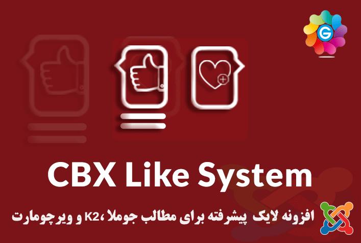 Cbxlikesystem سیستم نظرسنجی افزونه ی Mood Poll برای جوملا - گلچین آنلاین
