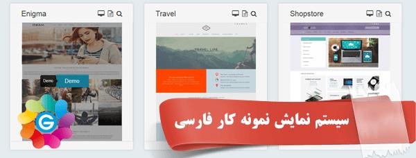 Dsviewer_joomla افزونه نمایش نمونه کار WS-Portfolio Menu  - گلچین آنلاین