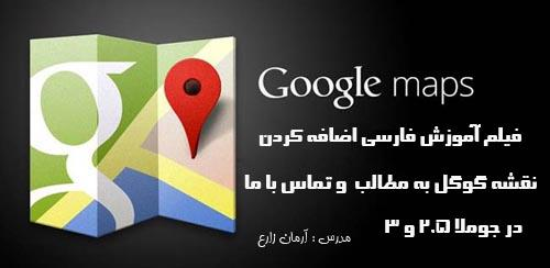 Google-Maps5y سیستم مدیریت مدارس جوملا SP Kindergarten - گلچین آنلاین
