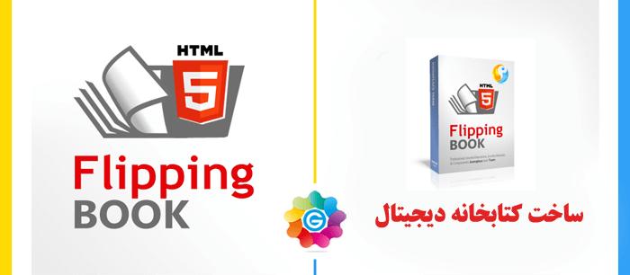 HTML5_Flipping_Book_Joomla_Component افزونه نمایش نمونه کار WS-Portfolio Menu  - گلچین آنلاین