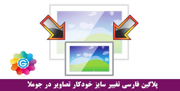 Image_resizer افزونه مدیریت تصاویر جوملا با امکان آپلود تصاویر سایت در هاست دیگر  - گلچین آنلاین