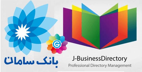 J-BusinessDirectoryy(1) پلاگین درگاه پرداخت بانک ملت برای Rsmembership جوملا  - گلچین آنلاین