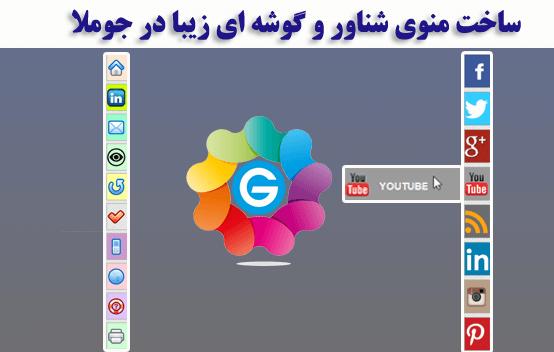 JELLY_SIDE_MENU منوی موبایلی جوملا JF Mobile Menu Pro فارسی - گلچین آنلاین