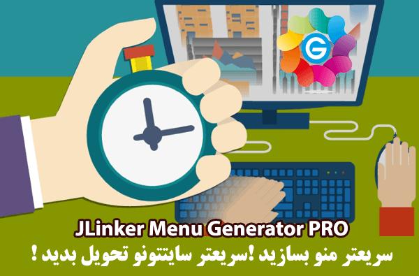 JLinker_Menu_Generator_PRO_ ساخت مگامنو در جوملا Jms Mega Menu - گلچین آنلاین