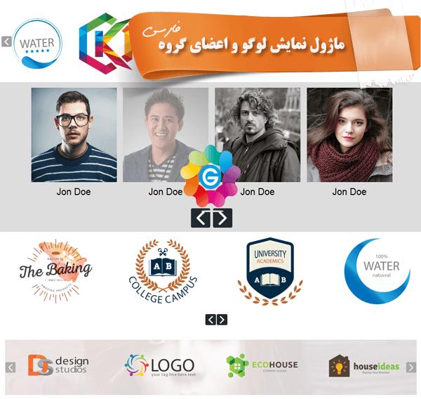 Logo_Slider__golchinonline_ir اسلایدشو فارسی و قدرتمند HOT Swipe Carousel - گلچین آنلاین