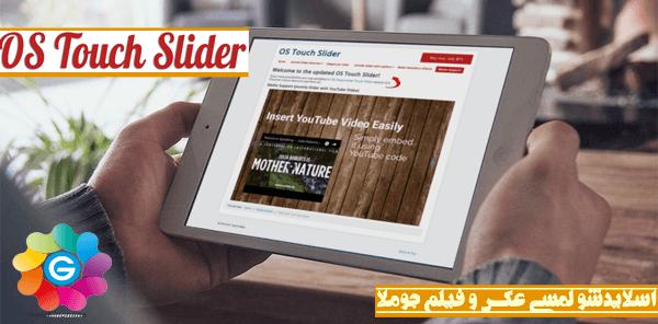 Os_toch_slider_joomla3_x کتابخانه آنلاین جوملا OS BookLibrary  - گلچین آنلاین