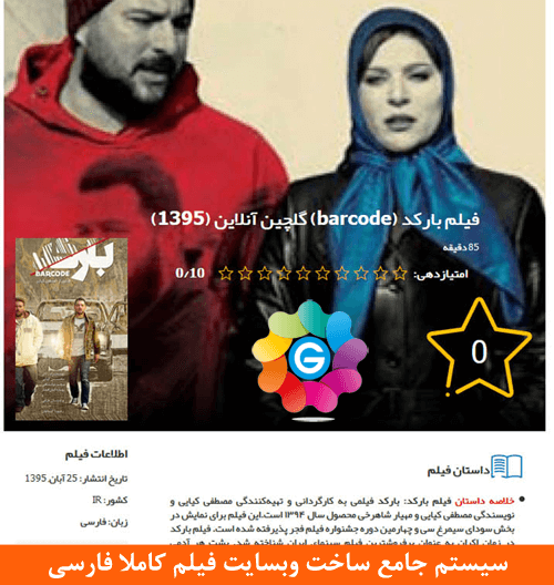 SP_Movie_Database_farsi کامپوننت موزیک و صدا JMS Music برای جوملا - گلچین آنلاین