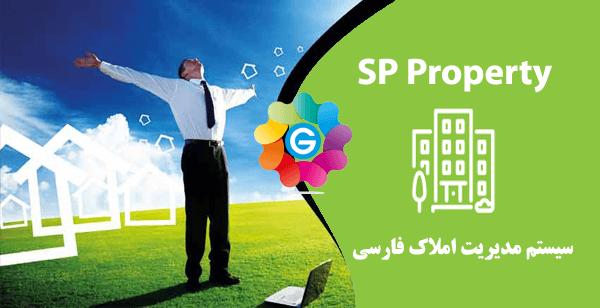 SP_Property کامپوننت مدیریت املاک فارسی OS Property   - گلچین آنلاین