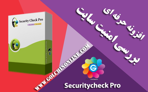 Securitycheck Pro Golchinonline(1)