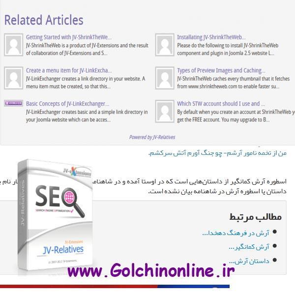 Unsdsddtitled-3 پلاگین نمایش مطالب مرتبط Related Article After Content  - گلچین آنلاین