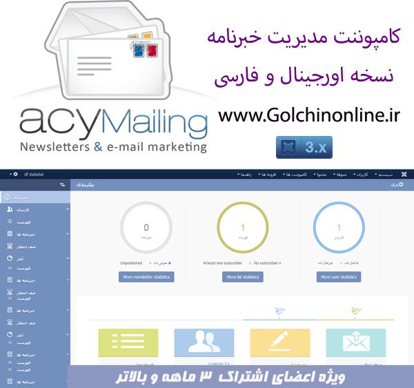 acymailing ایمیل مارکتینگ و ارسال خبرنامه فارسی jNews PRO - گلچین آنلاین