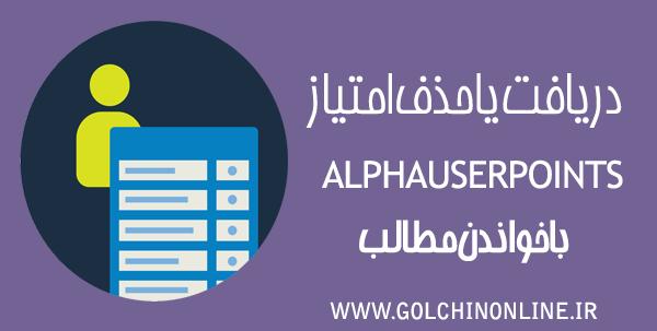 alphauserpoints_joomla ساخت سیستم امتیاز دهی و امتیاز گیری آلتایوزپوینت AltaUserPoint فارسی - گلچین آنلاین