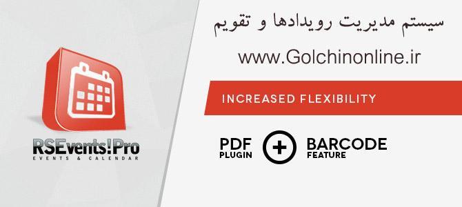 blog-post-rsevents-pdf_copy سیستم مدیریت رستوران VIK Restuarants فارسی - گلچین آنلاین