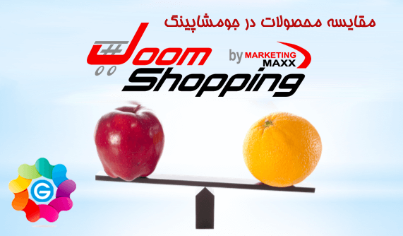 compare-and-contrast-products_ افزونه مقایسه محصولات جومشاپینگ products compare - گلچین آنلاین
