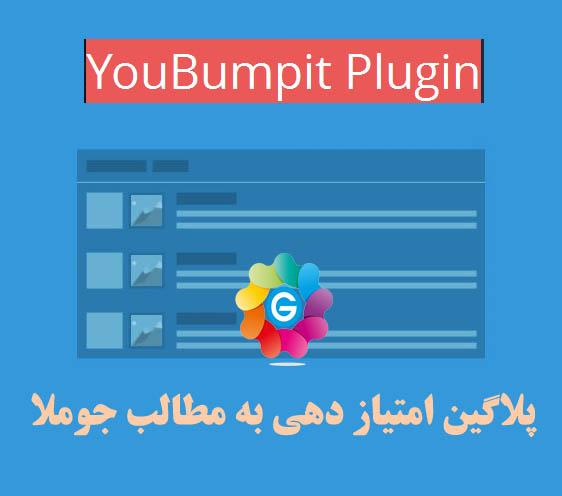dbe05350458c15fa6c802fb686391131_XL_copy ساخت سیستم امتیاز دهی و امتیاز گیری آلتایوزپوینت AltaUserPoint فارسی - گلچین آنلاین