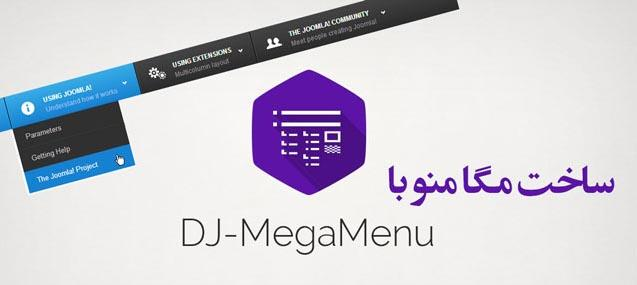 djmegamenu منوساز اتوماتیک JLinker Menu Generator PRO  - گلچین آنلاین