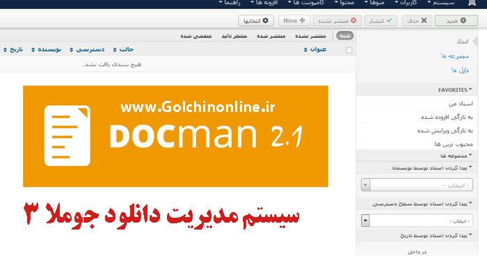 docman2.1.1 کامپوننت اضافه کردن فایل به مطالب جوملا  - گلچین آنلاین