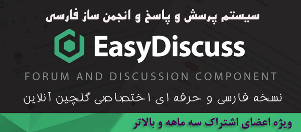 easydiscuss_joomla65658 انجمن ساز کیوننا 5(kunena)فارسی برای جوملا - گلچین آنلاین