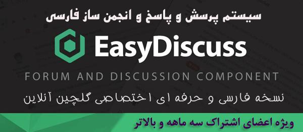 easydiscuss_joomla65658 ساخت انجمن پرسش و پاسخ با Minitek Discussions Pro - گلچین آنلاین