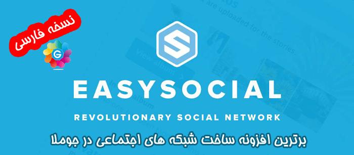 easysocial998 ساخت سیستم چت فیسبوک با JBolo! در جوملا - گلچین آنلاین