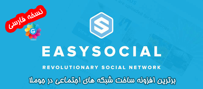 easysocial998 ارسال و اشتراک مطالب در شبکه های اجتماعی در جوملا JFBConnect  - گلچین آنلاین