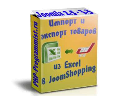 excel2js فیلتر پیشرفته محصولات جومشاپینگExtended Filter for Joomshopping - گلچین آنلاین