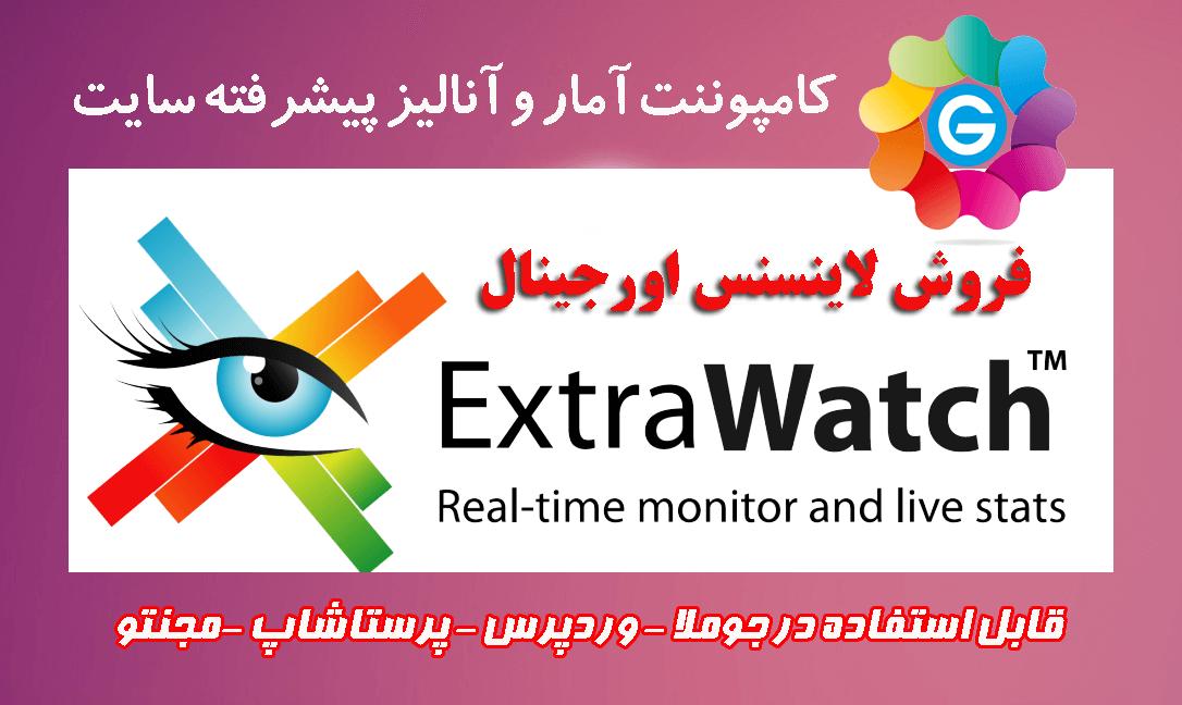 extera_watch_golchinonline_ir گوگل آنالیز در جوملا با Asynchronous Google Analytics - گلچین آنلاین