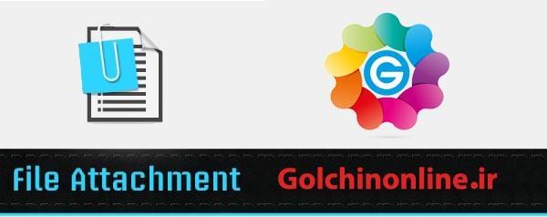 fileattachementjoomla کامپوننت مدیریت فایل و دانلود Dropfiles جوملا - گلچین آنلاین