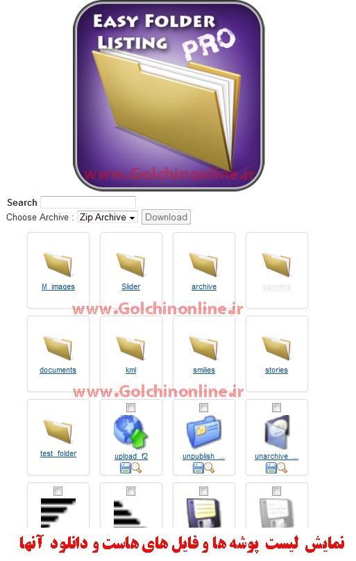folderlistingpro کامپوننت مدیریت فایل و دانلود Dropfiles جوملا - گلچین آنلاین