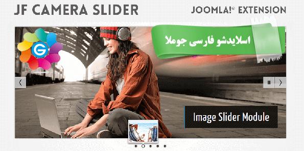 gfcameraslider افزونه مدیریت تصاویر جوملا با امکان آپلود تصاویر سایت در هاست دیگر  - گلچین آنلاین